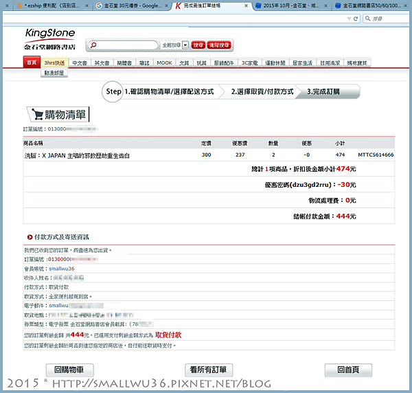 [X JAPAN] 賣絕版《YOSHIKI/佳樹》&流浪動物捐款活動總結XD01.png
