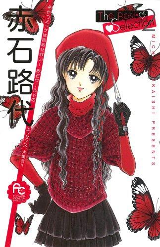 赤石路代The Best Selection2 (フラワーコミックススペシャル)