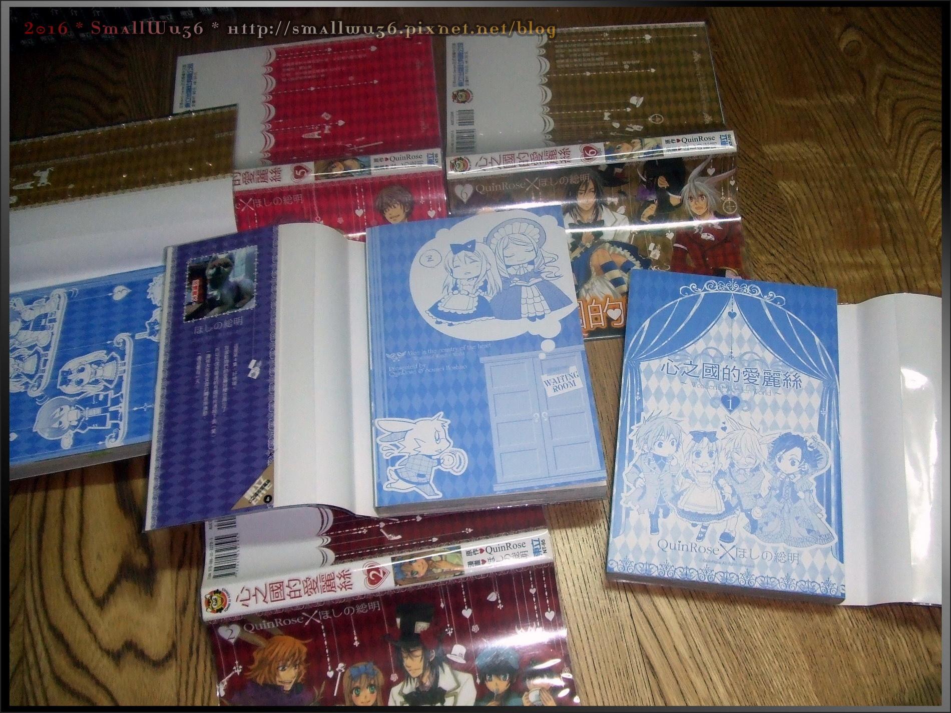 ハートの国のアリス 愛麗絲系列漫畫(+少量小說)-04.jpg