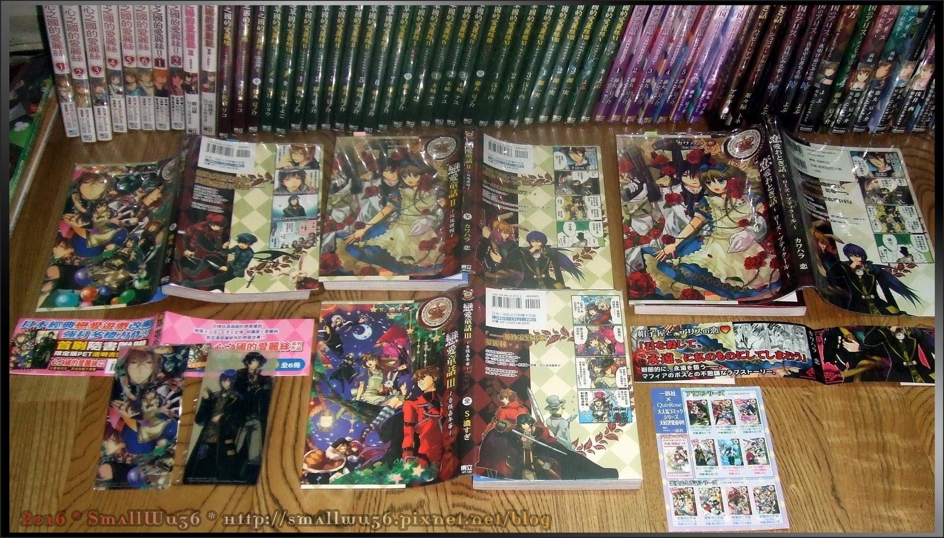 ハートの国のアリス 愛麗絲系列漫畫(+少量小說)-09.jpg