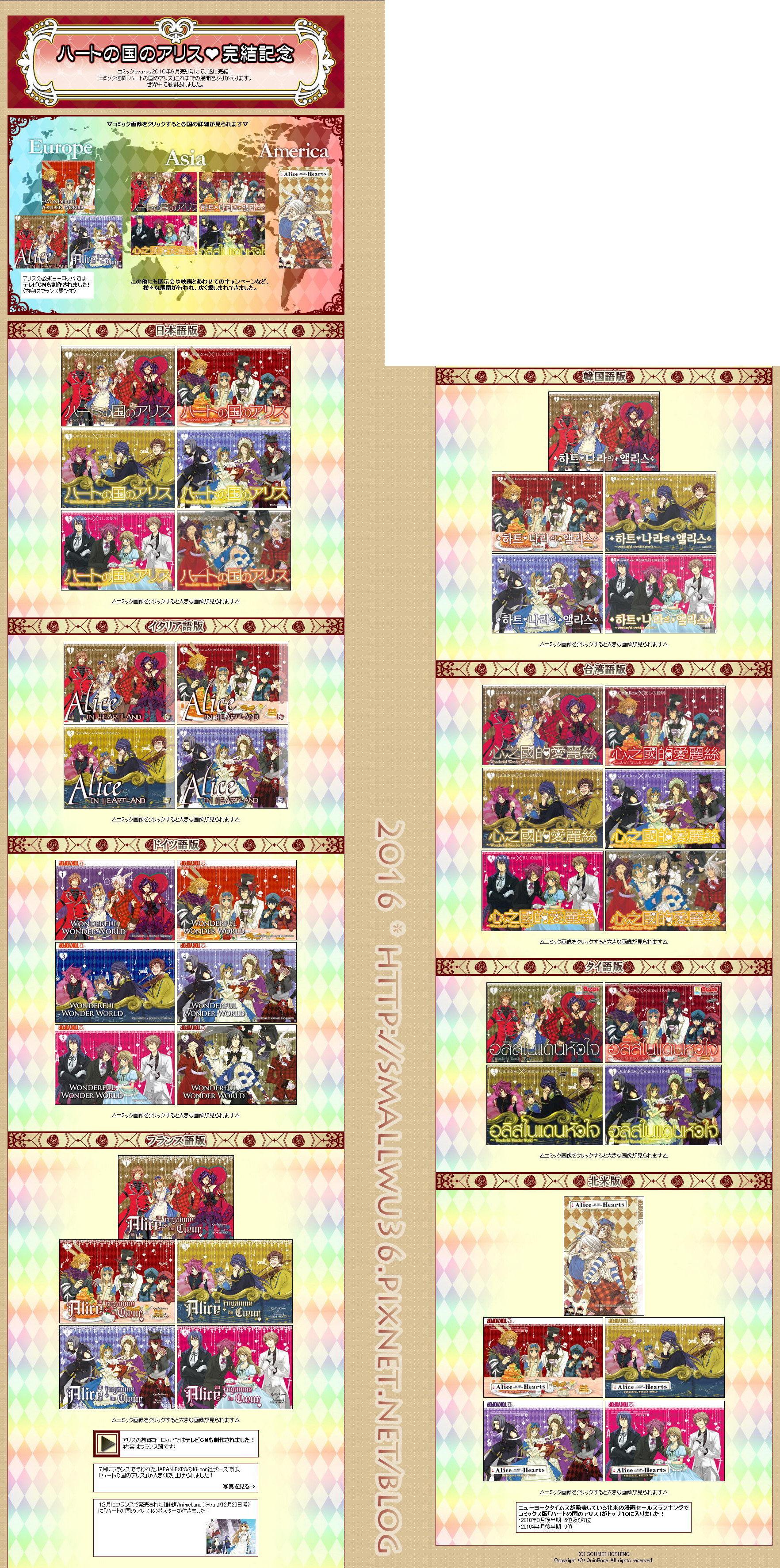 QR官網-各語言版本的心之國的愛麗絲漫畫-s-2.jpg
