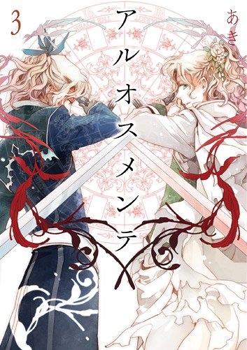 アルオスメンテ 3 (IDコミックス ZERO-SUMコミックス) コミック – 2013.jpg