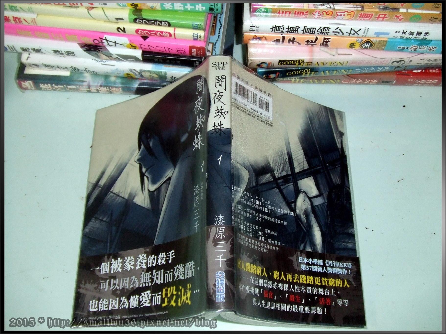[感想] 漆原三千 《闇夜蜘蛛》vol.1~2,尖端.jpg