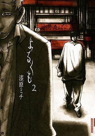 よるくも 2 (IKKI COMIX) コミック – 2011.jpg