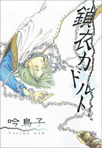 鎖衣カドルト (ウィングス・コミックス)吟鳥子新書館 2007.jpg