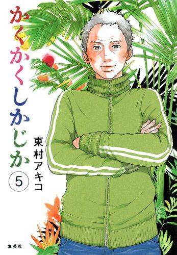 かくかくしかじか 5 (愛蔵版コミックス) コミック – 2015.jpg