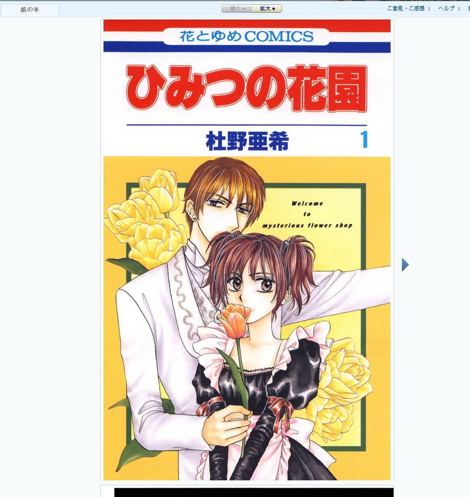 ひみつの花園 1 (花とゆめコミックス) Kindle版 .jpg