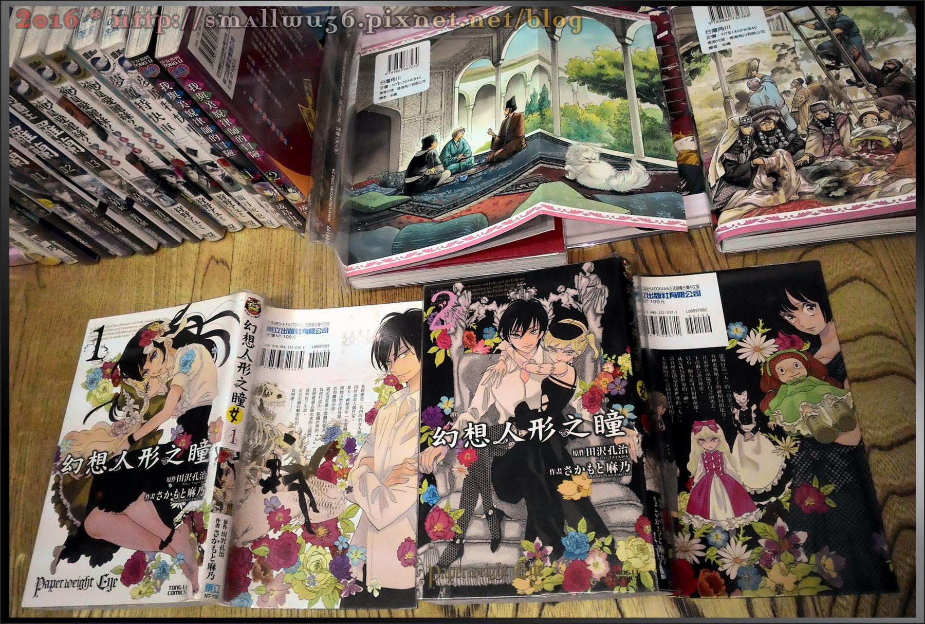 [感想] さかもと麻乃(漫畫)+田沢孔治(原作)《幻想人形之瞳》全 2 集,東立.jpg
