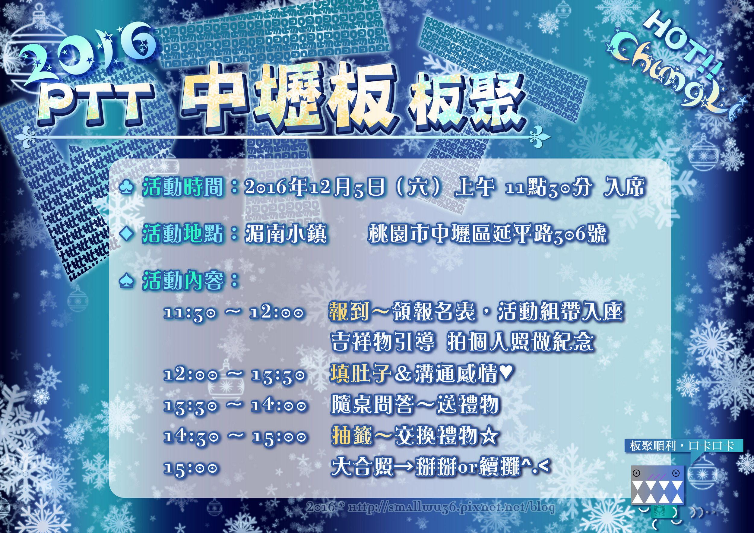 2016-PTT中壢板聚海報製作-105-輸出-OK完成.jpg