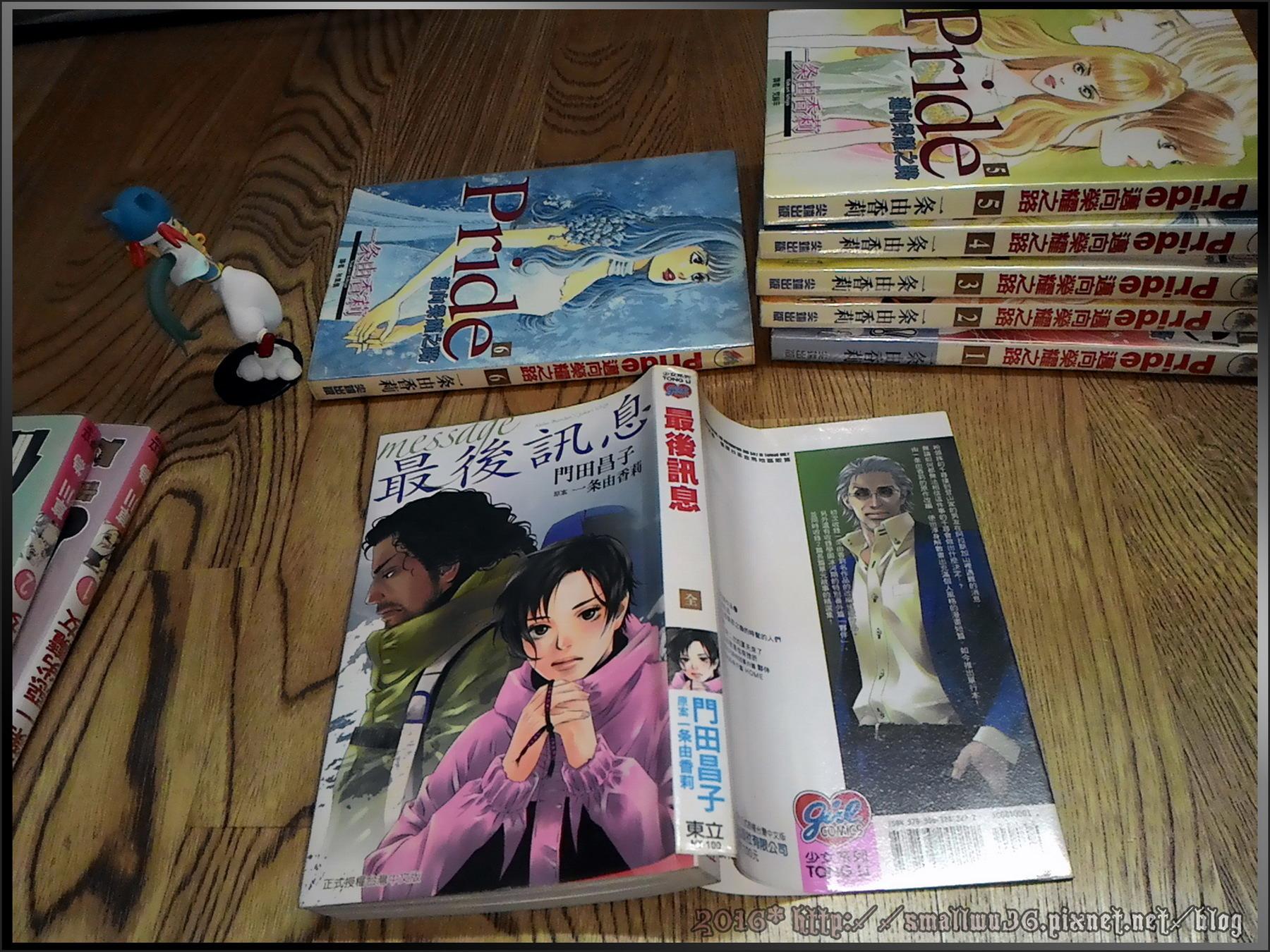[感想] 門田昌子(漫畫)+一条由香莉(原作)《最後訊息》全 1 集,東立.jpg