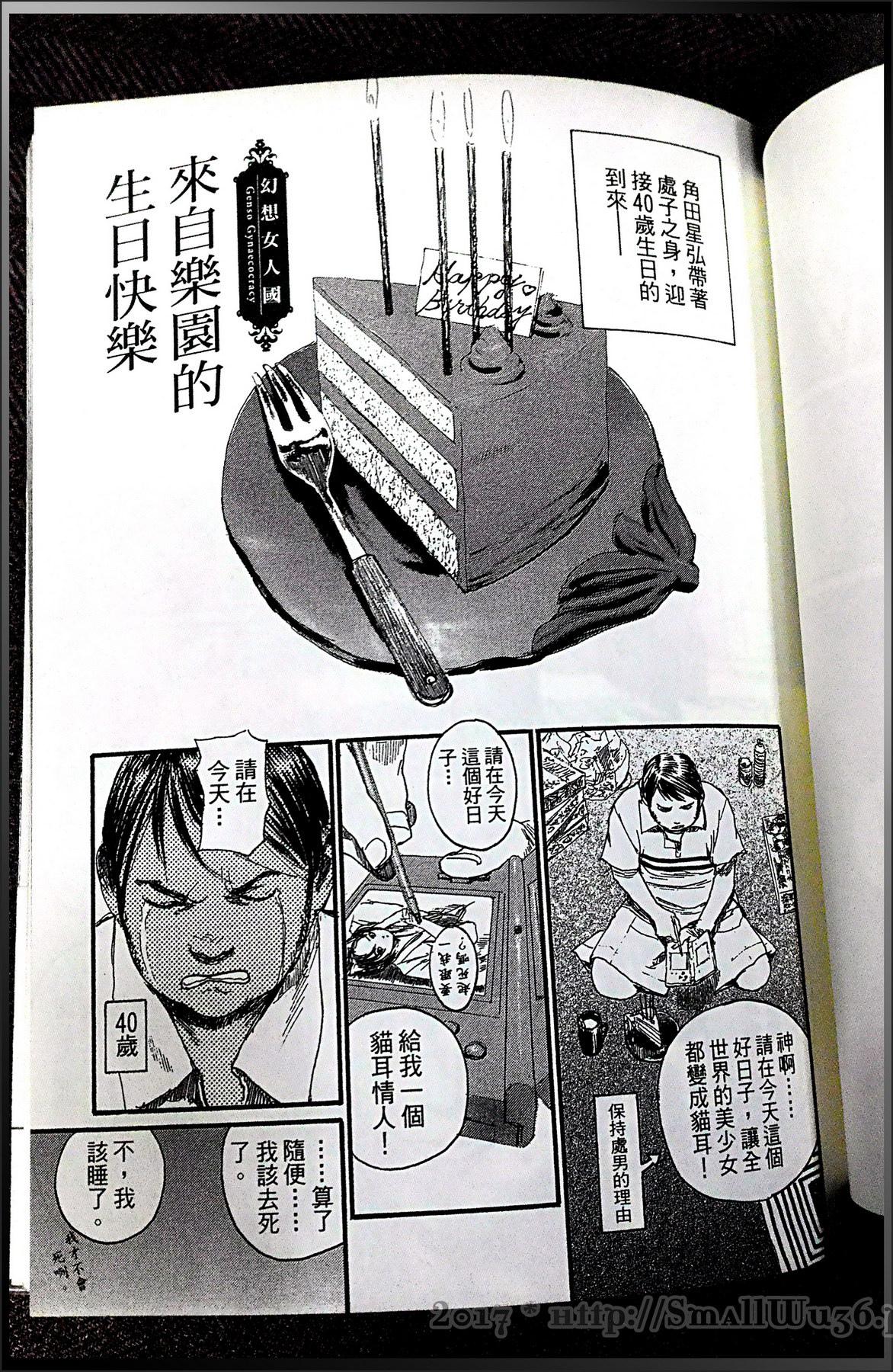 [感想] 沙村廣明《幻想女人國》Vol_ 1~,東立-02.jpg