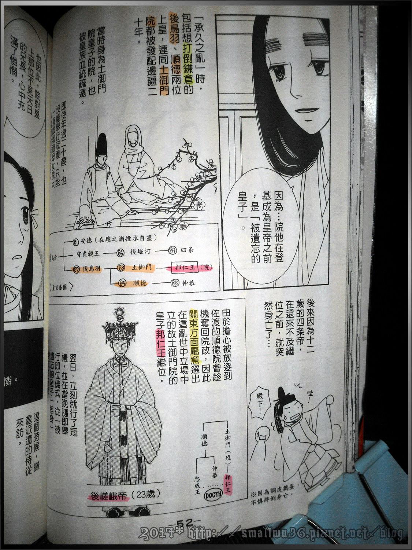 [感想] 海野綱彌《後宮》全 5 集,東立-01 (第1-2集).jpg