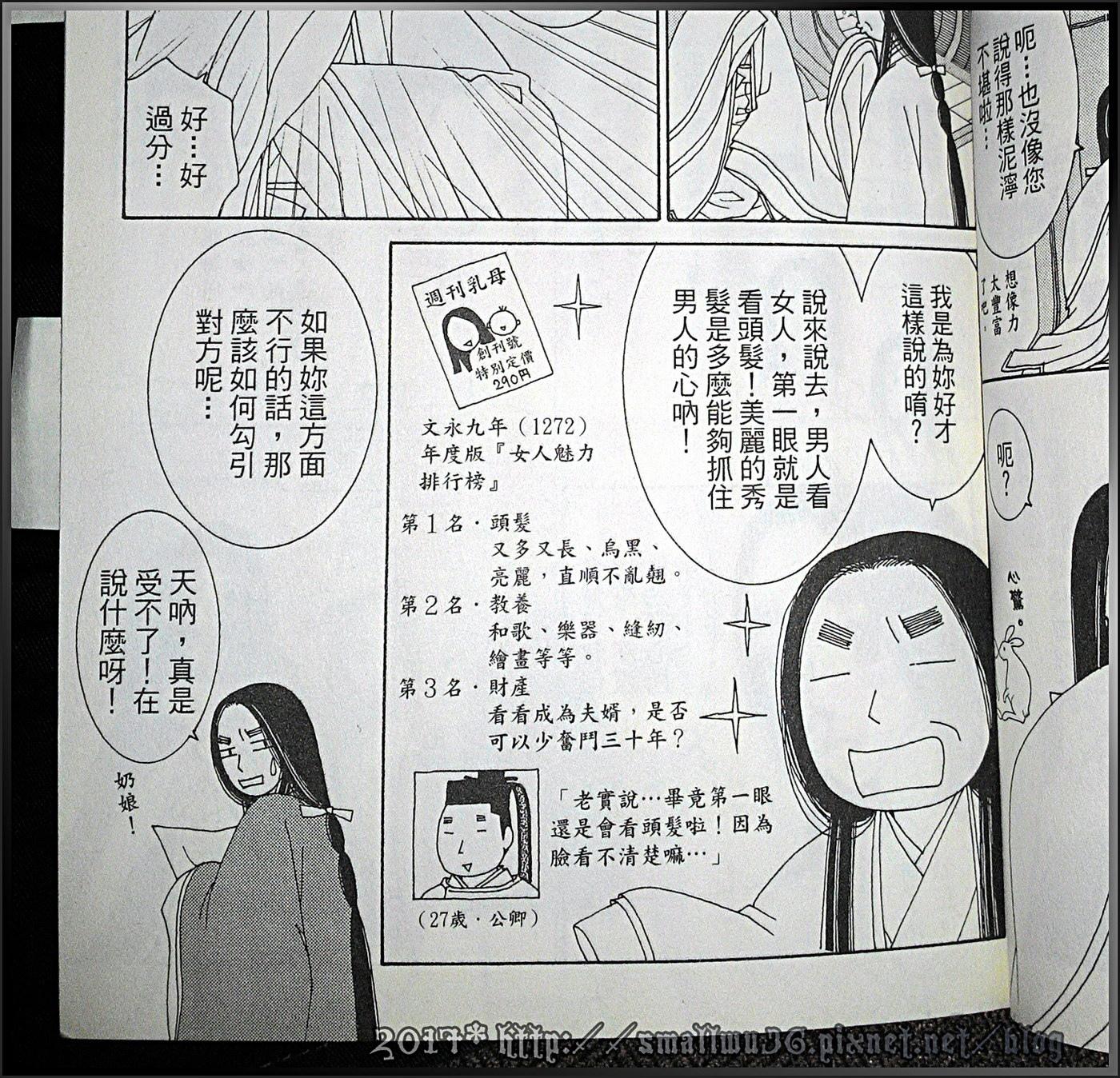 [感想] 海野綱彌《後宮》全 5 集,東立-03 (第1-2集).jpg