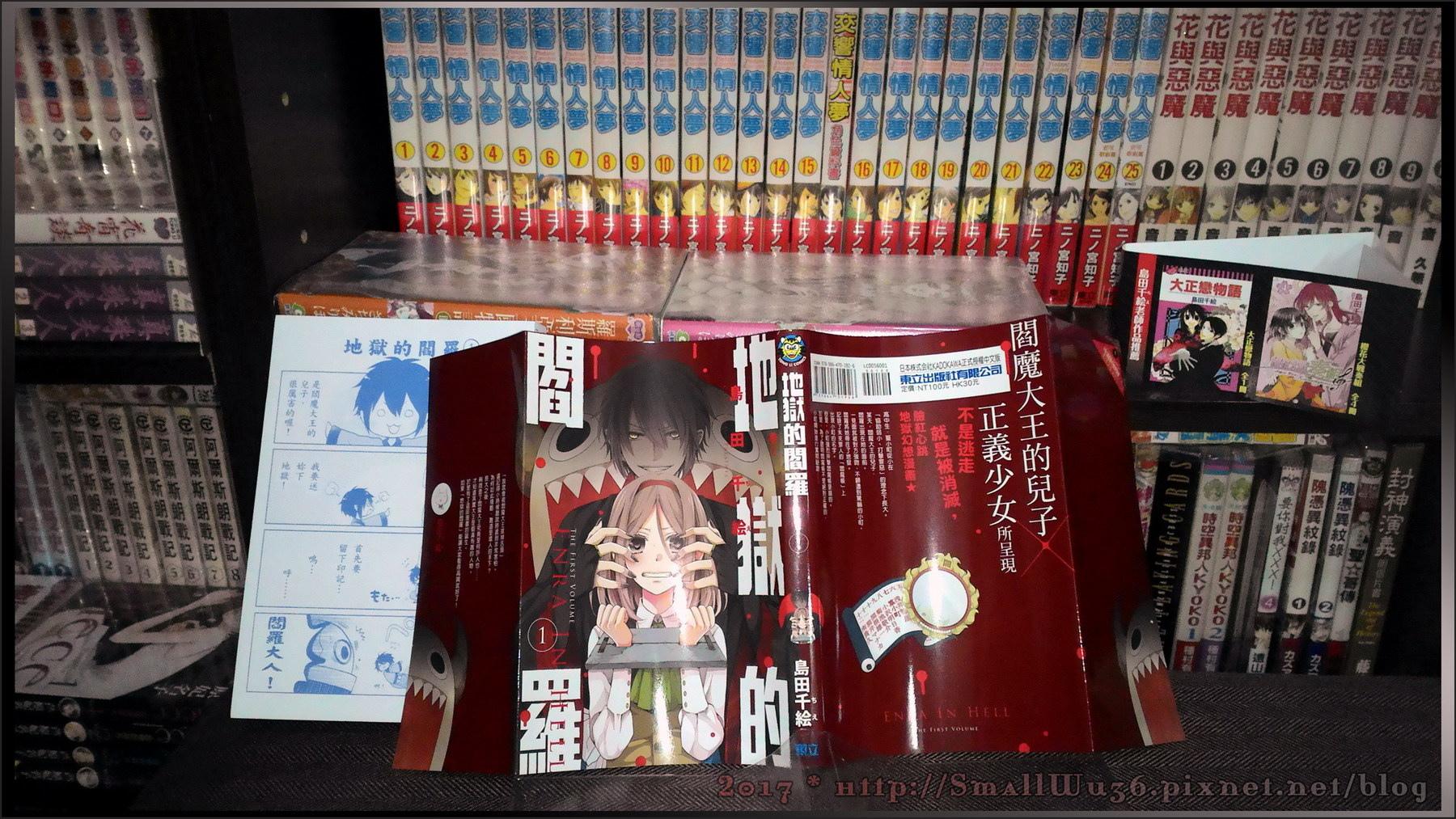 [感想] 島田千繪(島田ちえ)《地獄的閻羅》Vol. 1~,東立.jpg
