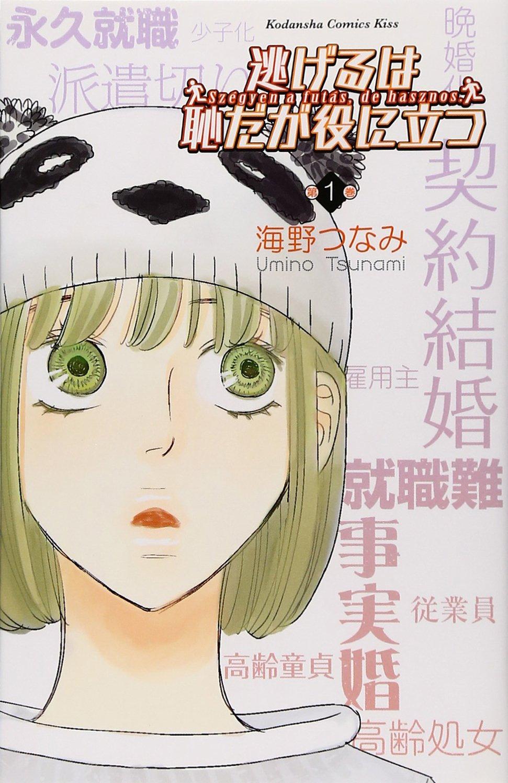 逃げるは恥だが役に立つ(1) (KC KISS) コミック海野 つなみ (著).jpg