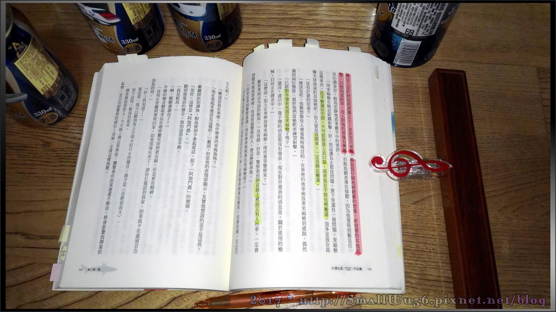 [小說感想] 大澤在昌(大沢在昌)《新宿鮫》(新宿鮫系列1),皇冠文化-005.jpg
