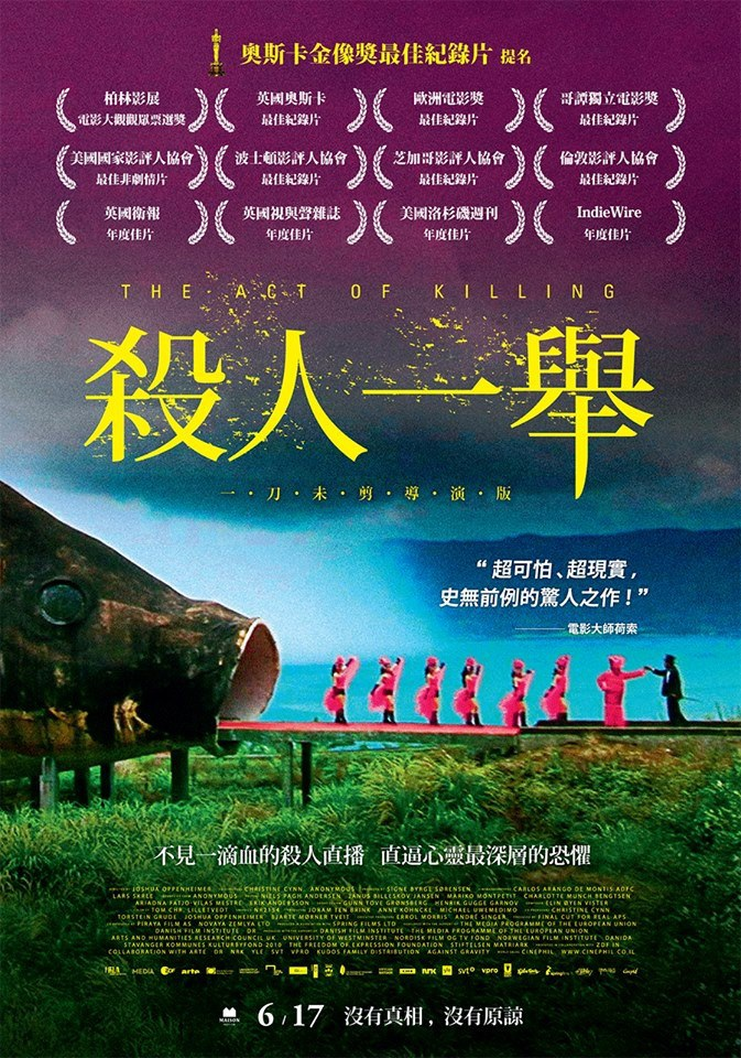 《殺人一舉》The Act of Killing.jpg