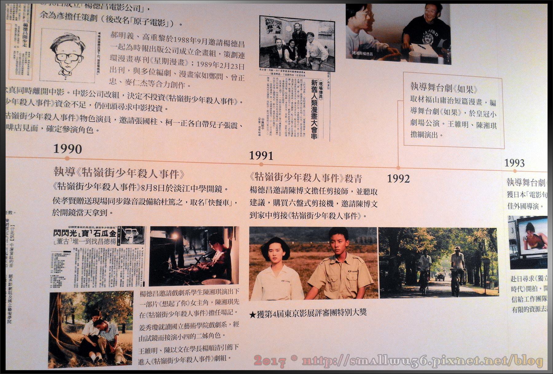 牯嶺街少年殺人事件 楊德昌-1991-台灣-237分- 劇情片