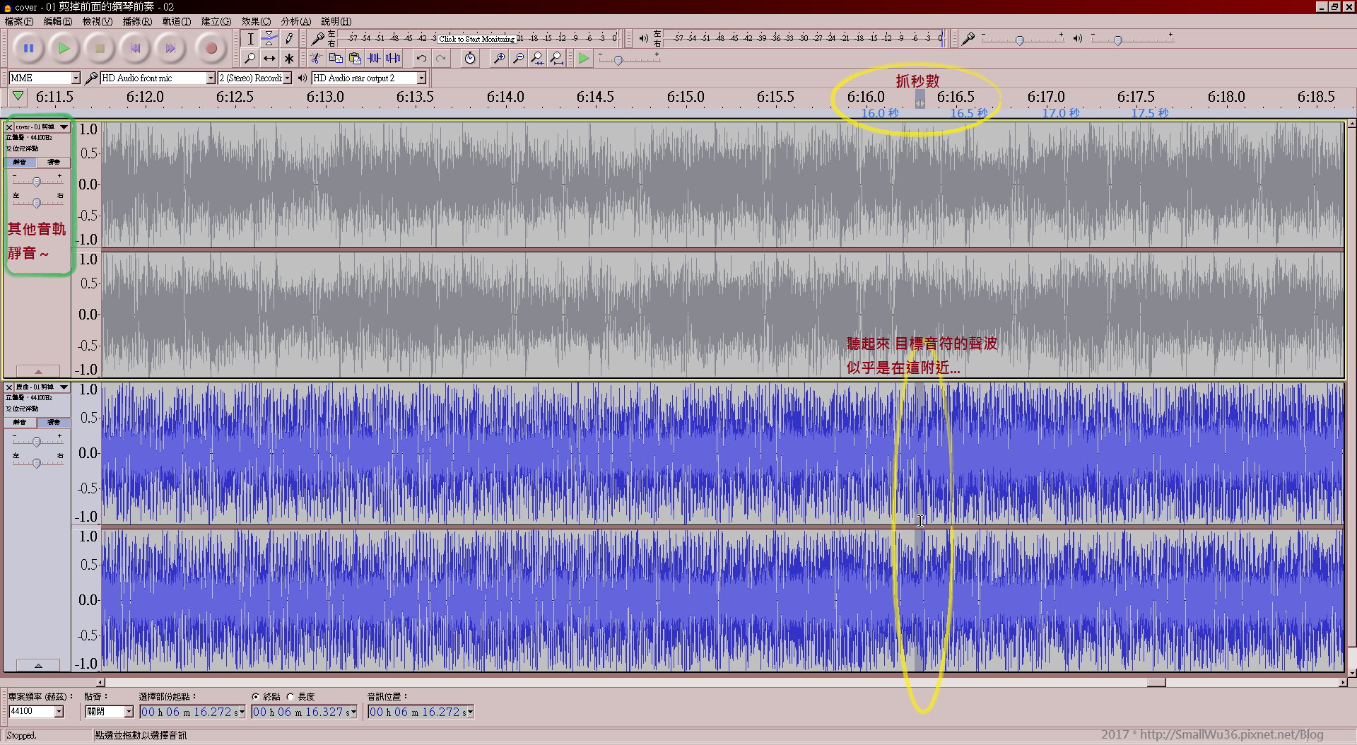 027 所謂空耳抓位置 大約是這種感覺~聽力加上眼力 (2).png