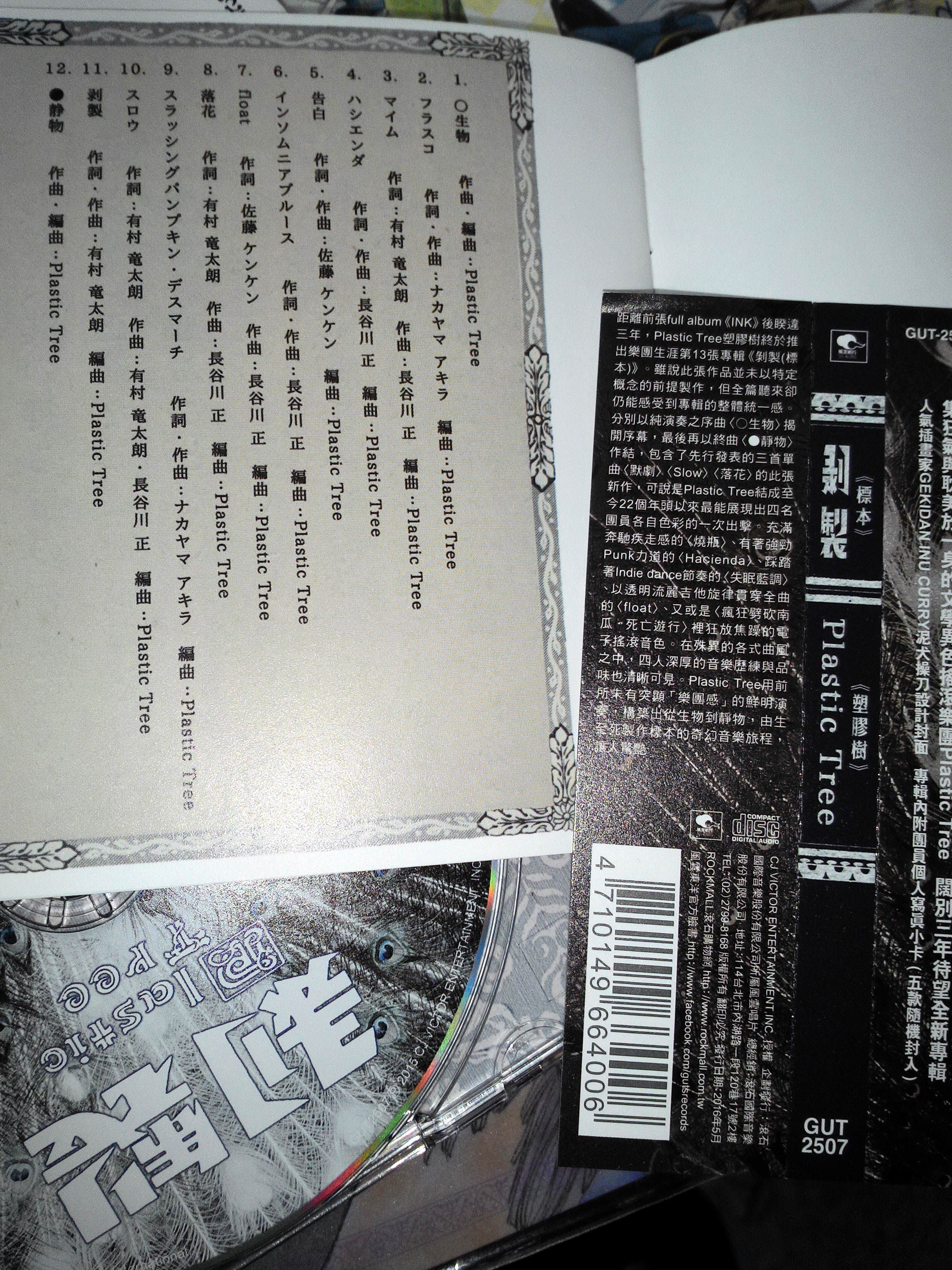 PURA-標本 專輯曲冊