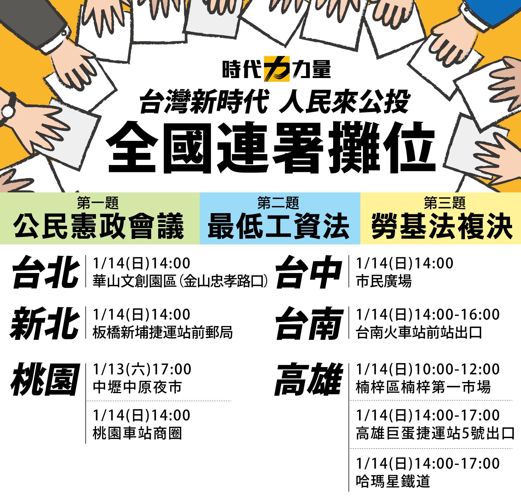 時代力量 最低工資法、勞基法複決與公民憲政會議,推動三項公投