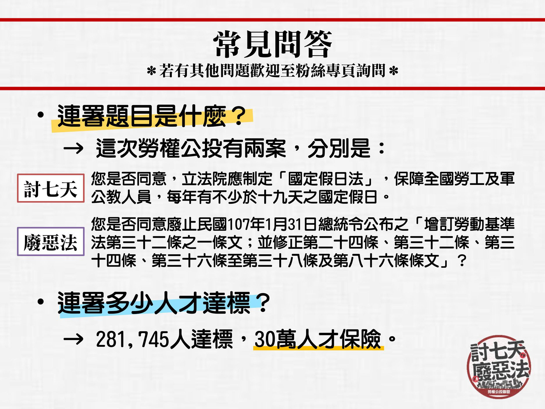 勞基法第二階段聯署fb- (2).jpg