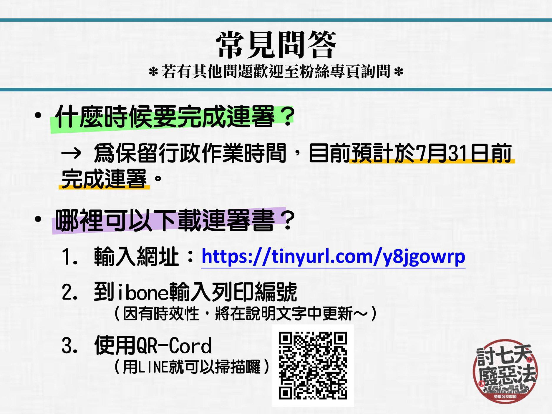 勞基法第二階段聯署fb- (3).jpg
