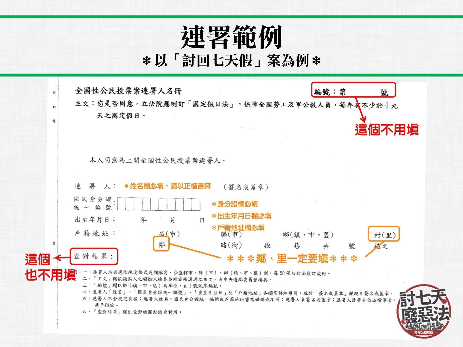 勞基法第二階段聯署fb- (4).jpg