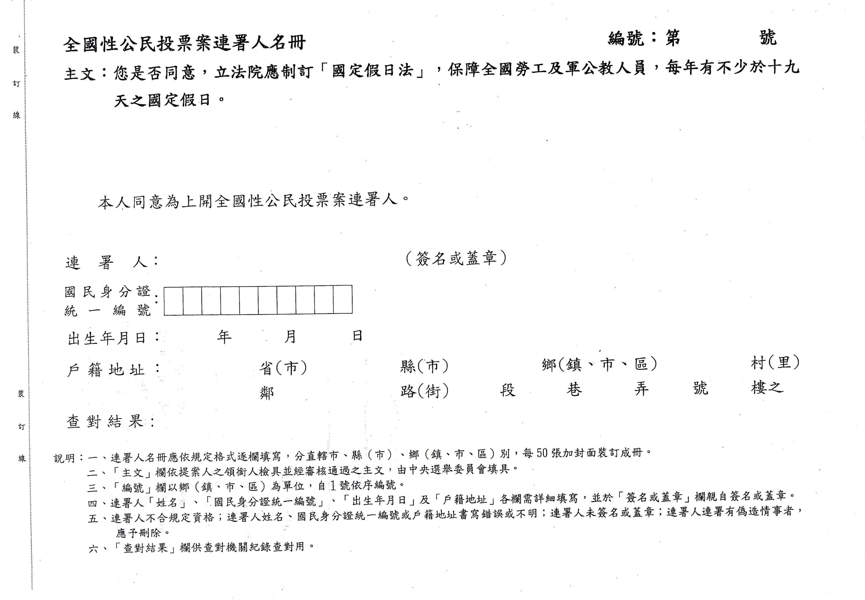 勞權公投盟(勞公盟)- 國定假日法 第2階段 連署表單