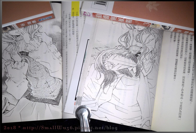 伯爵與妖精 小說插圖-高星麻子-02.jpg