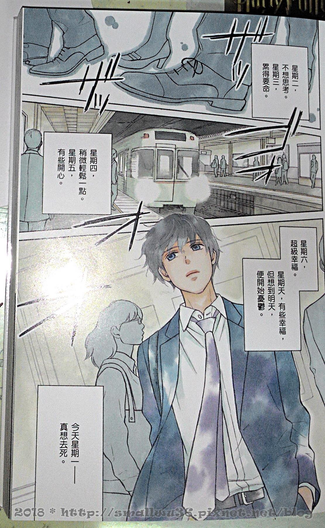 不幹了!我開除了黑心公司(全) 鈴木有布子 + 北川惠海(原著),台灣角川-01.jpg