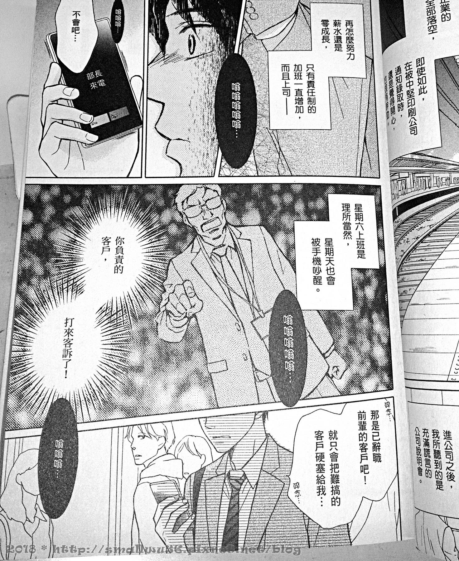 不幹了!我開除了黑心公司(全) 鈴木有布子 + 北川惠海(原著),台灣角川-02.jpg