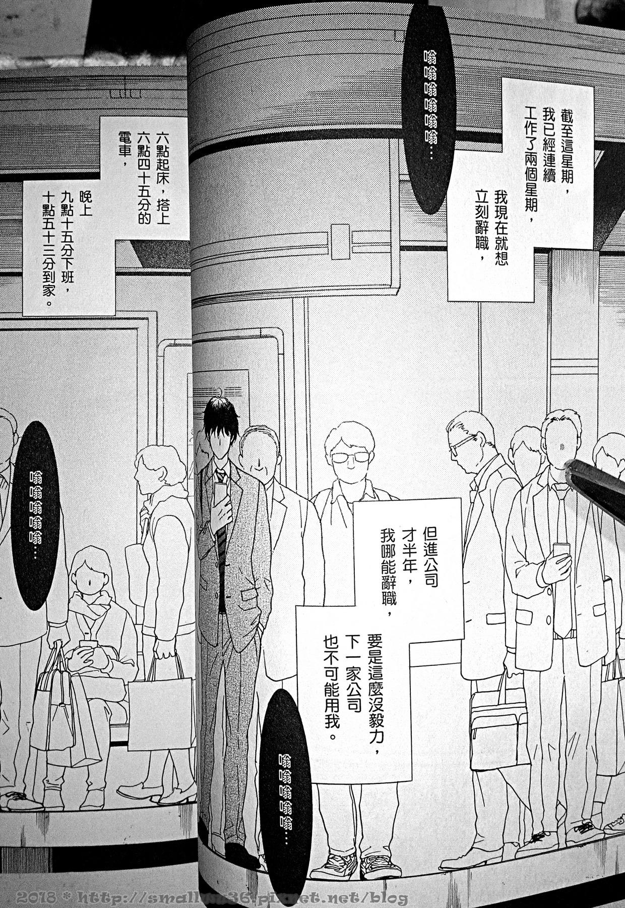 不幹了!我開除了黑心公司(全) 鈴木有布子 + 北川惠海(原著),台灣角川-03.jpg