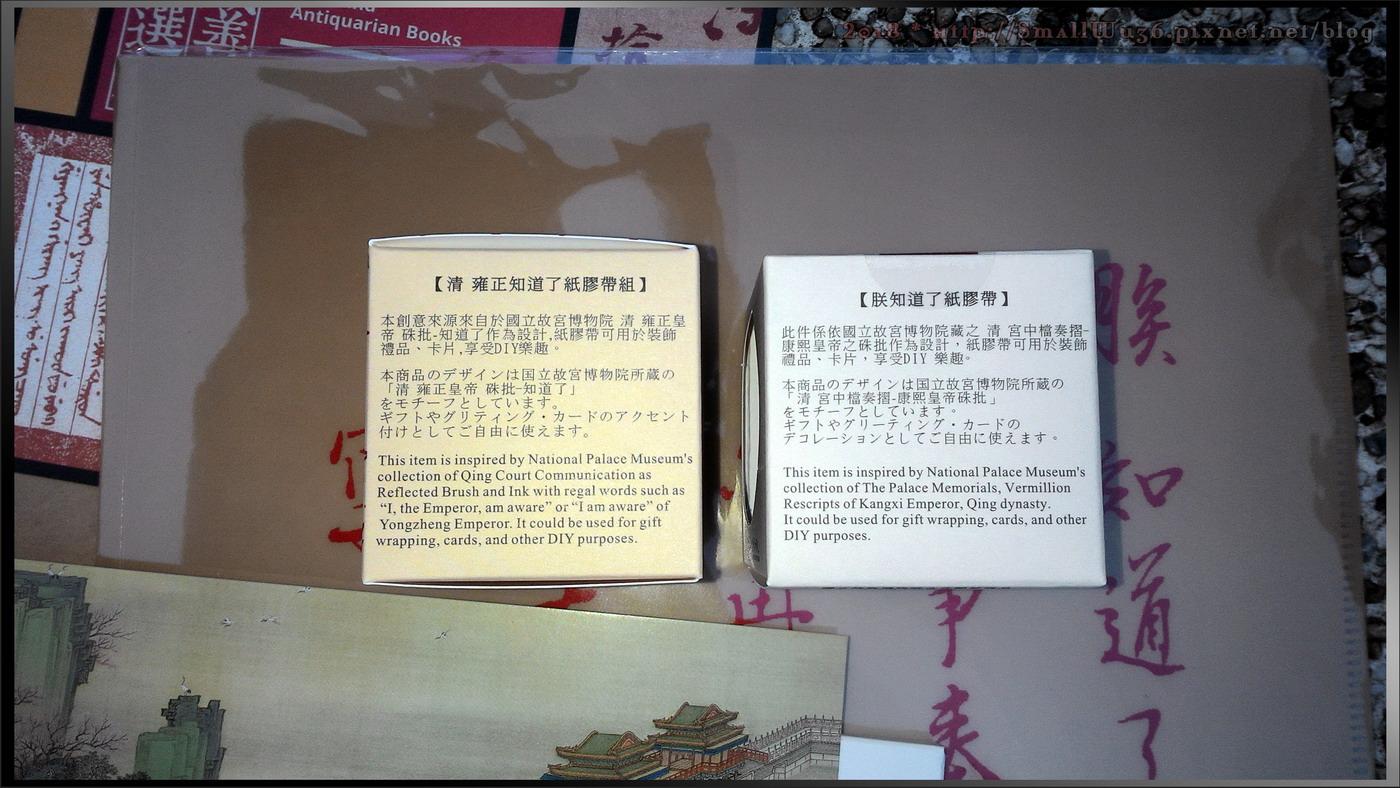 [018]台北故宮博物院-朕知道了紙膠帶.jpg