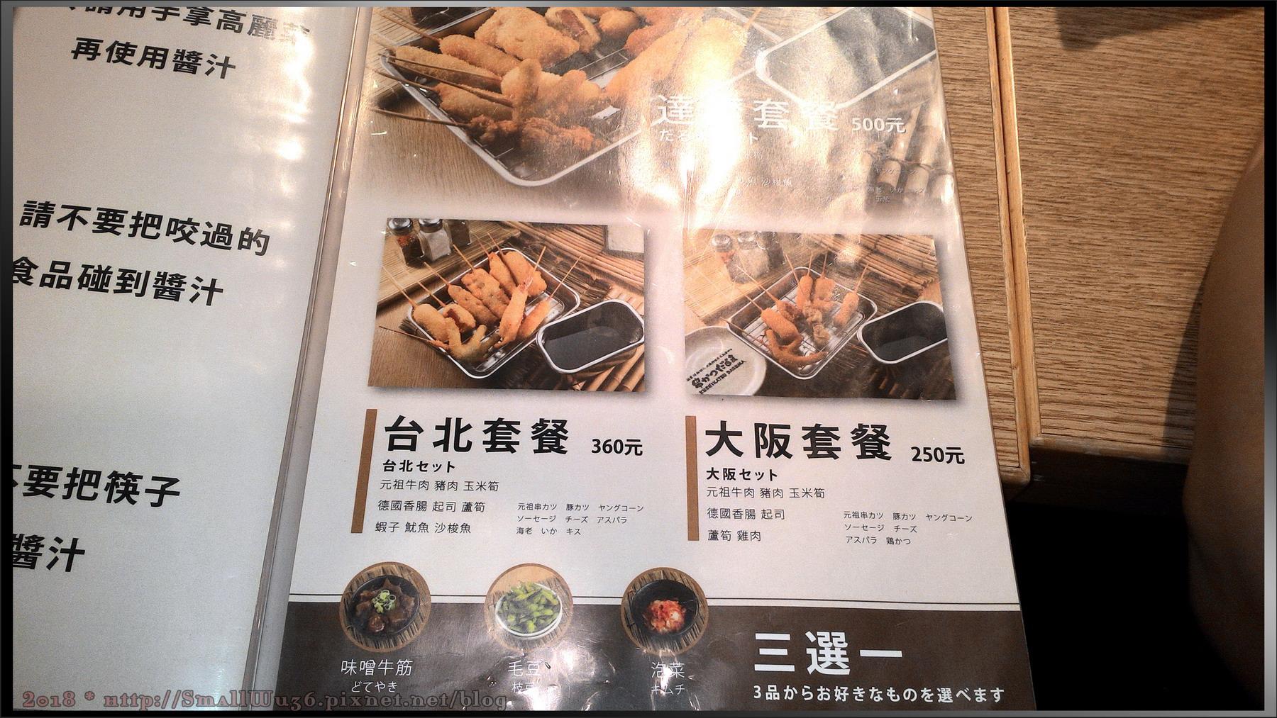 [019]台北中山站-串炸達摩-菜單MENU.jpg