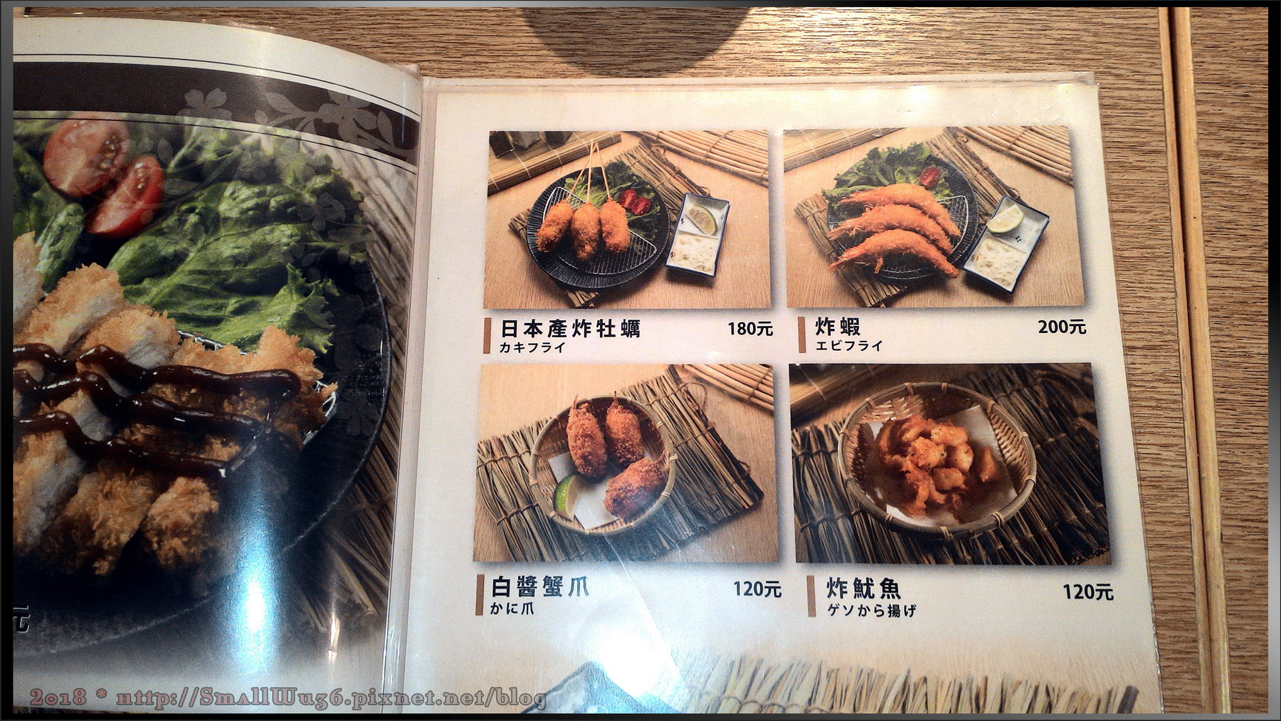 [020]台北中山站-串炸達摩-菜單MENU.jpg