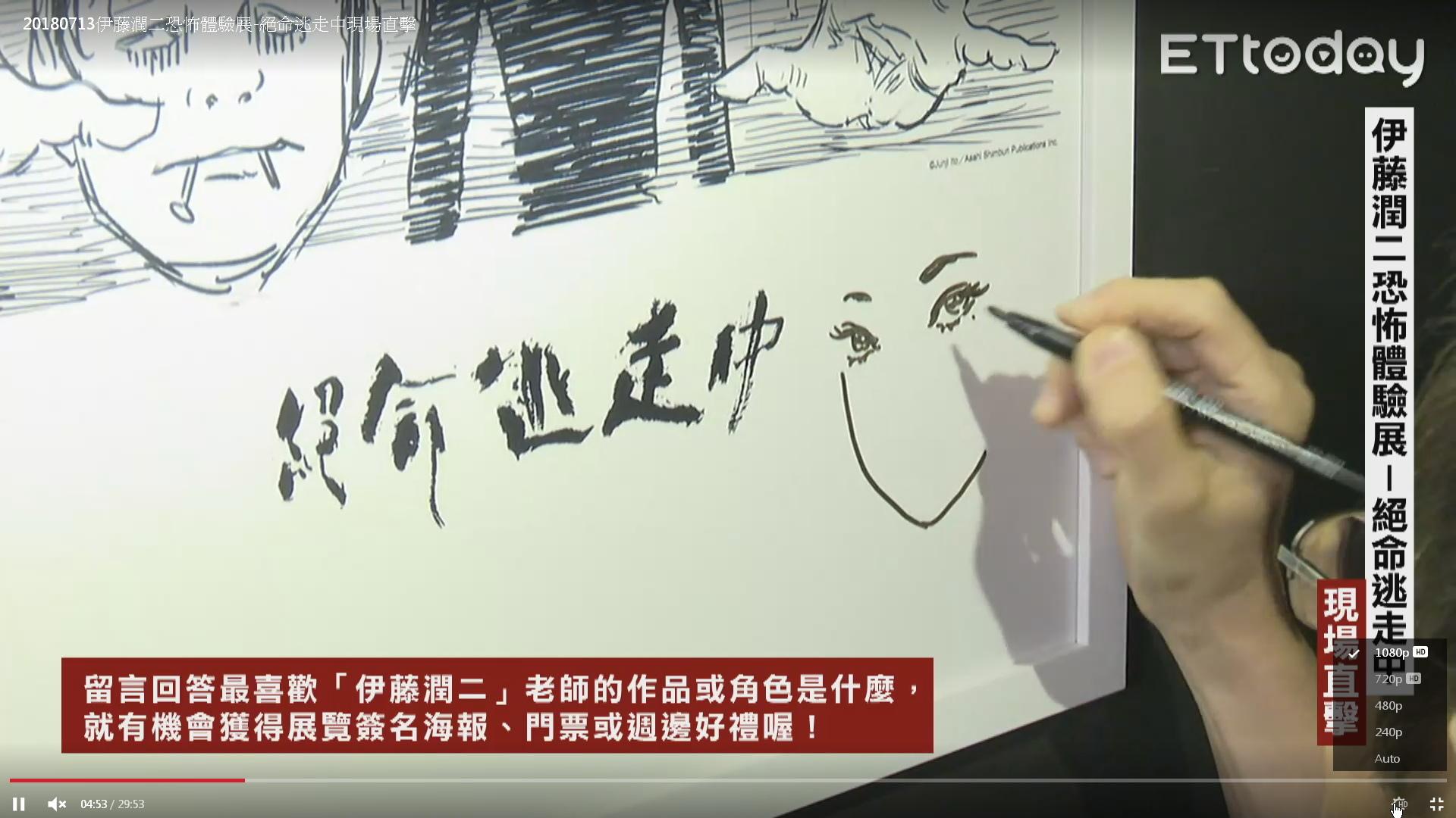 2018伊藤潤二恐怖體驗展 台北新光三越A9:伊藤潤二直播訪談 10.jpg