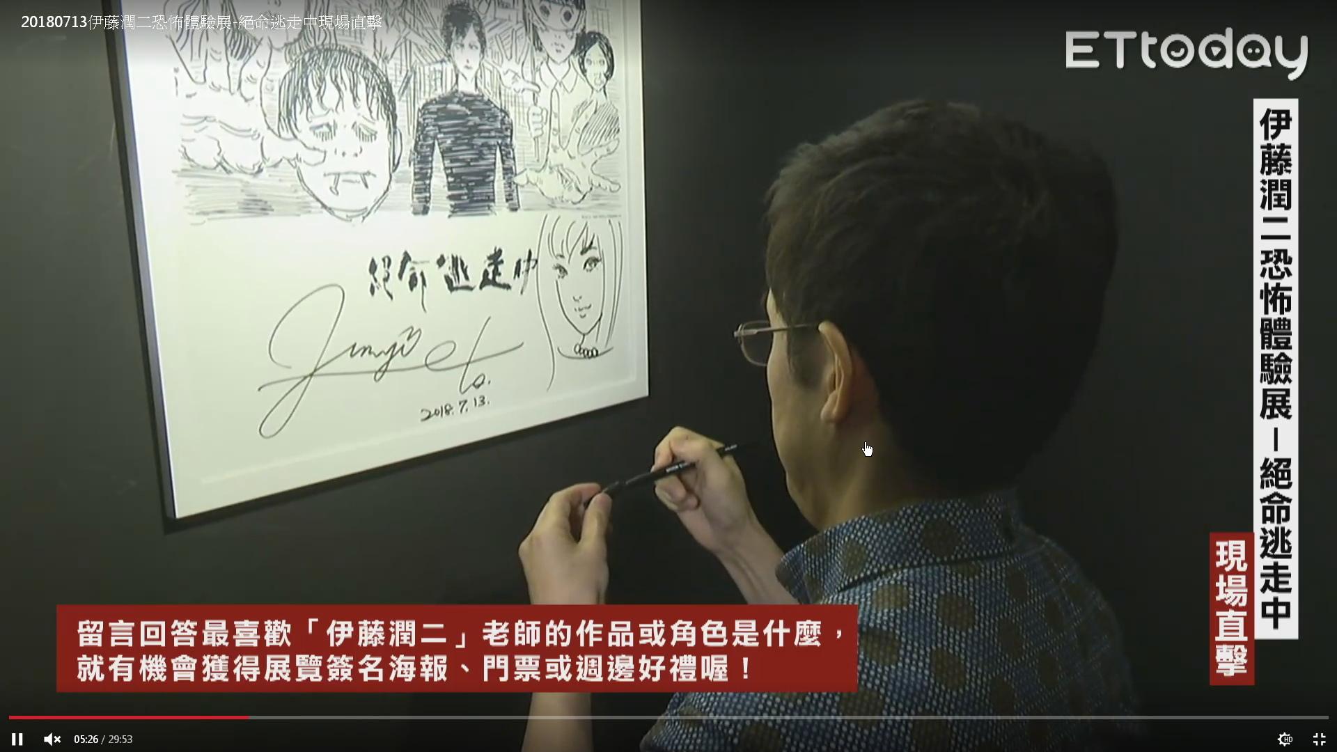 2018伊藤潤二恐怖體驗展 台北新光三越A9:伊藤潤二直播訪談 13.jpg