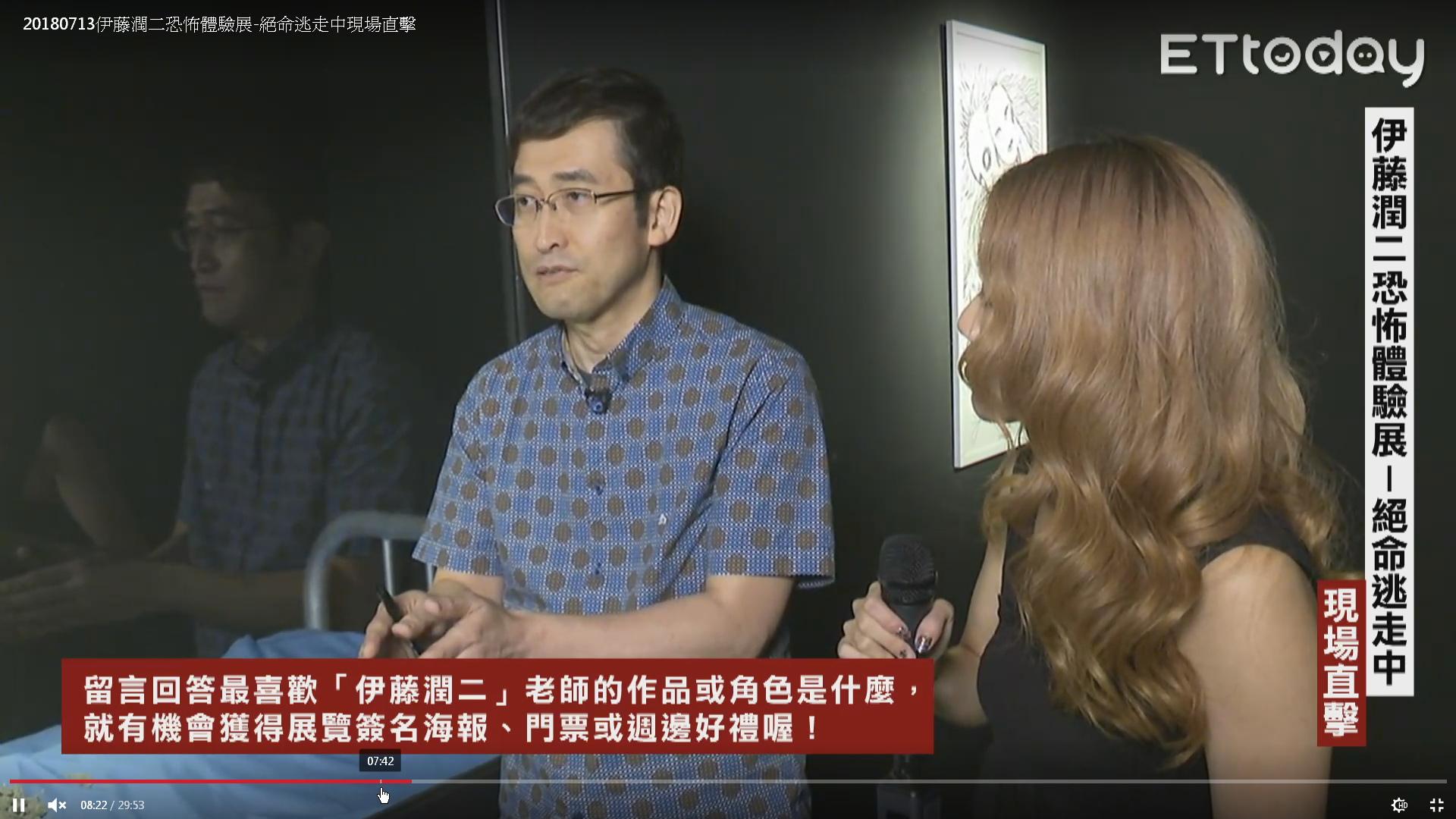 2018伊藤潤二恐怖體驗展 台北新光三越A9:伊藤潤二直播訪談 17.jpg