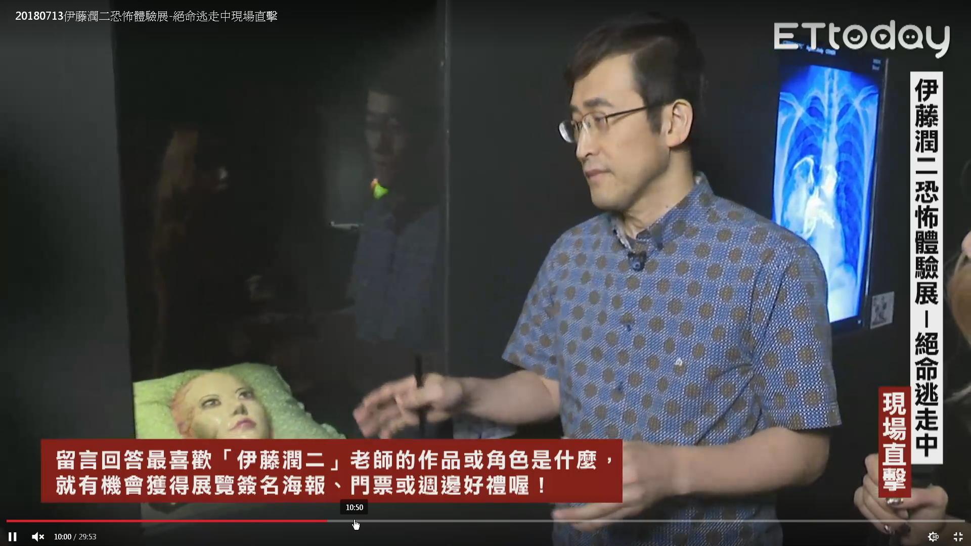 2018伊藤潤二恐怖體驗展 台北新光三越A9:伊藤潤二直播訪談 20.jpg