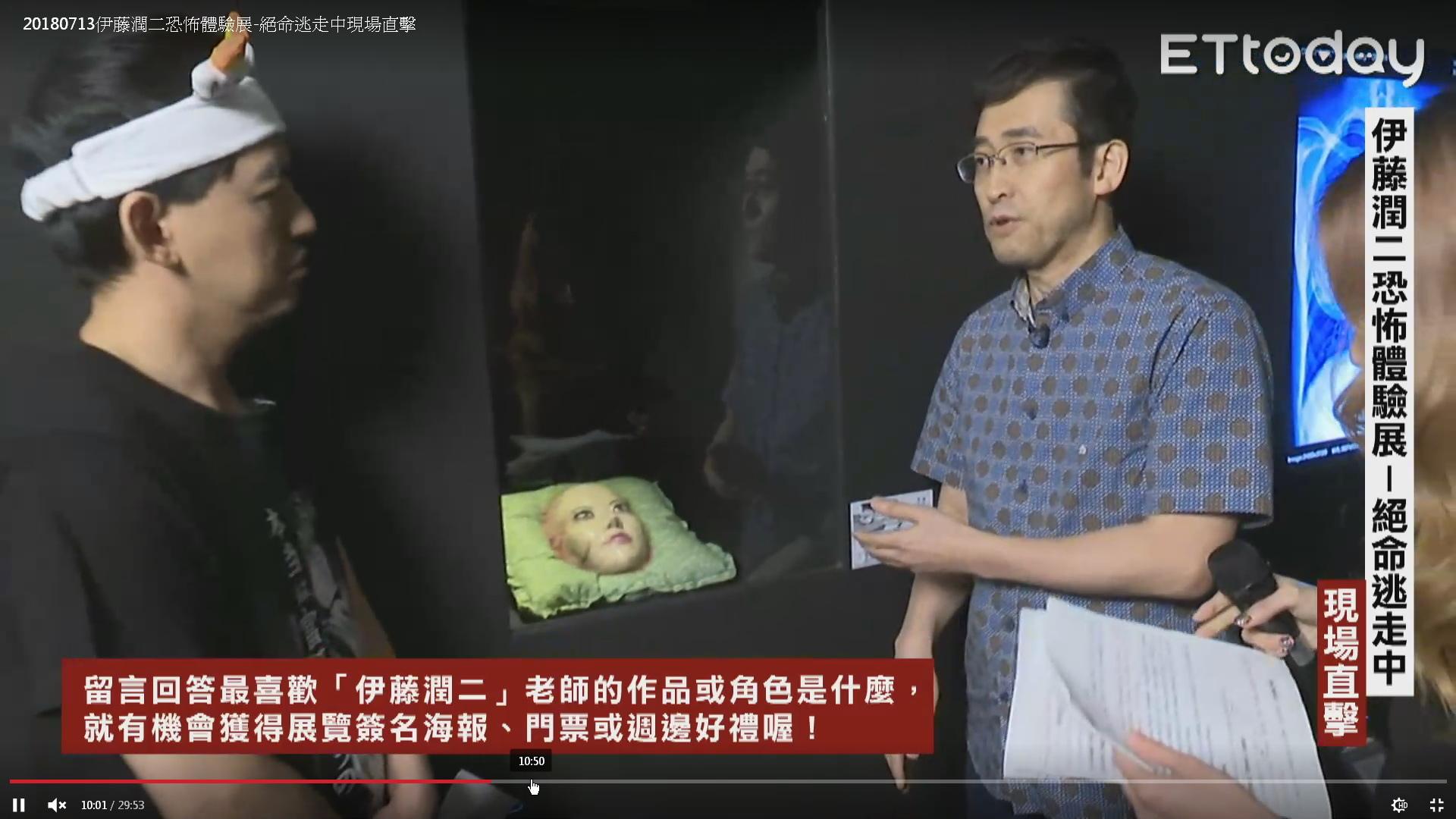 2018伊藤潤二恐怖體驗展 台北新光三越A9:伊藤潤二直播訪談 21.jpg