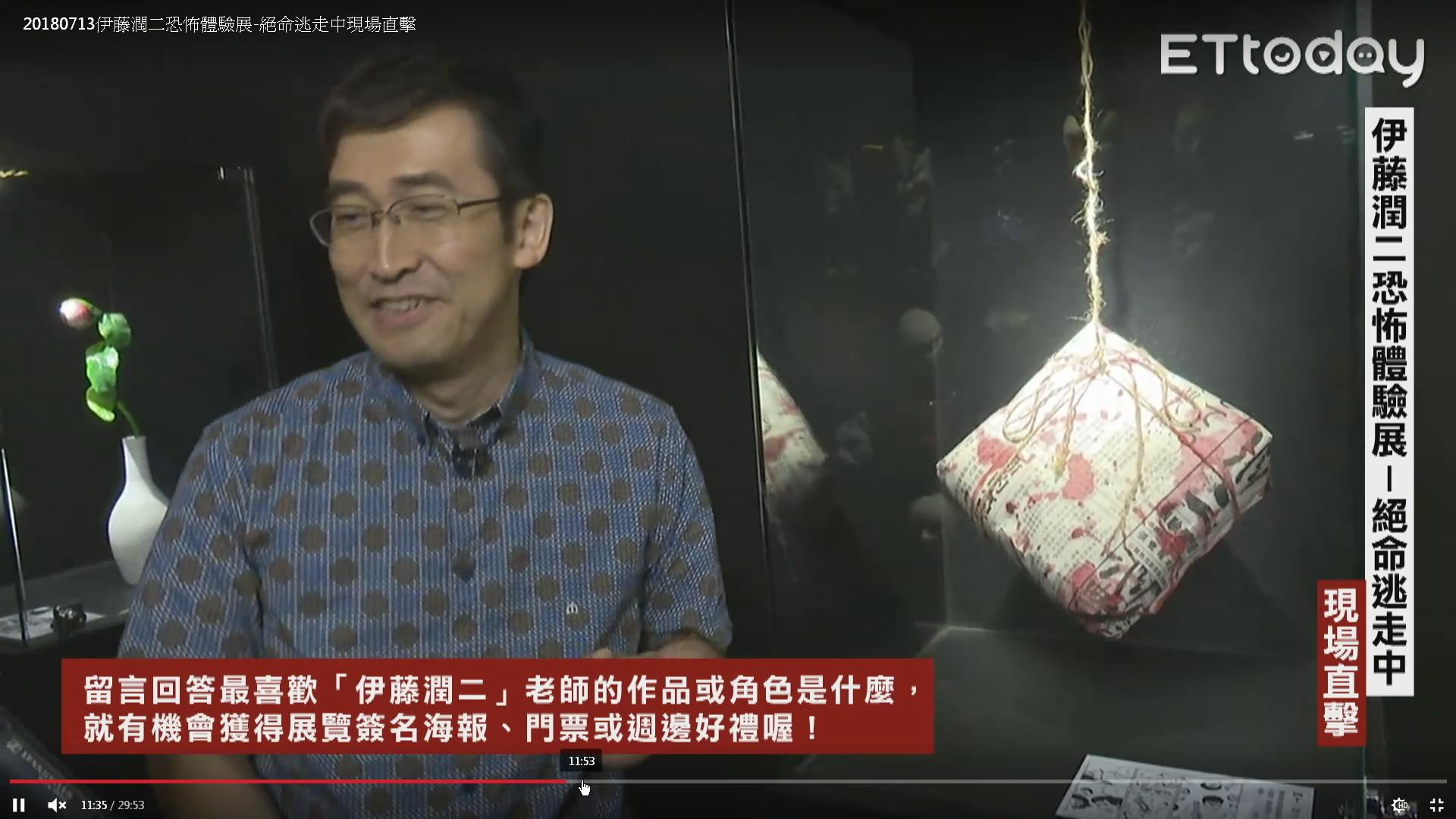 2018伊藤潤二恐怖體驗展 台北新光三越A9:伊藤潤二直播訪談 24.jpg