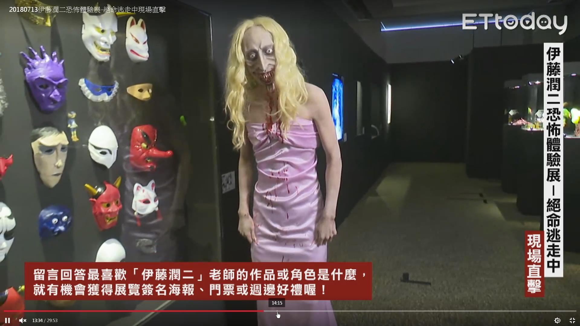 2018伊藤潤二恐怖體驗展 台北新光三越A9:伊藤潤二直播訪談 28.jpg