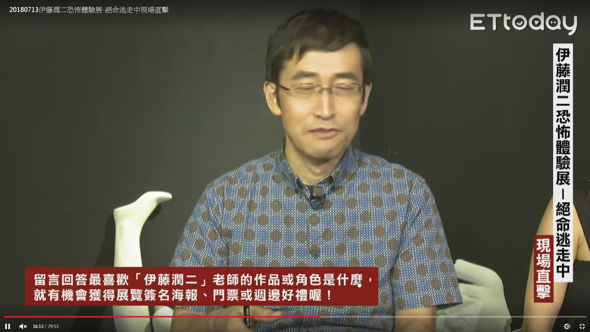2018伊藤潤二恐怖體驗展 台北新光三越A9:伊藤潤二直播訪談 29.jpg