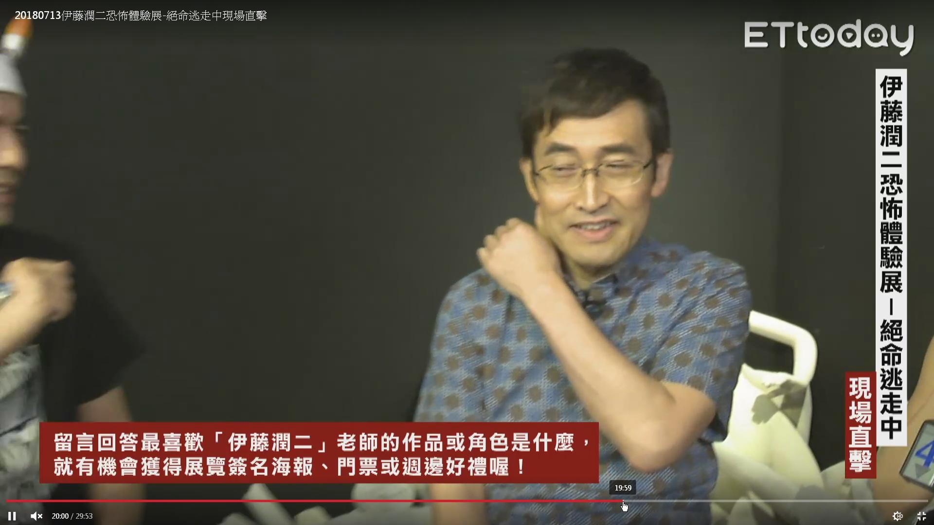 2018伊藤潤二恐怖體驗展 台北新光三越A9:伊藤潤二直播訪談 33.jpg