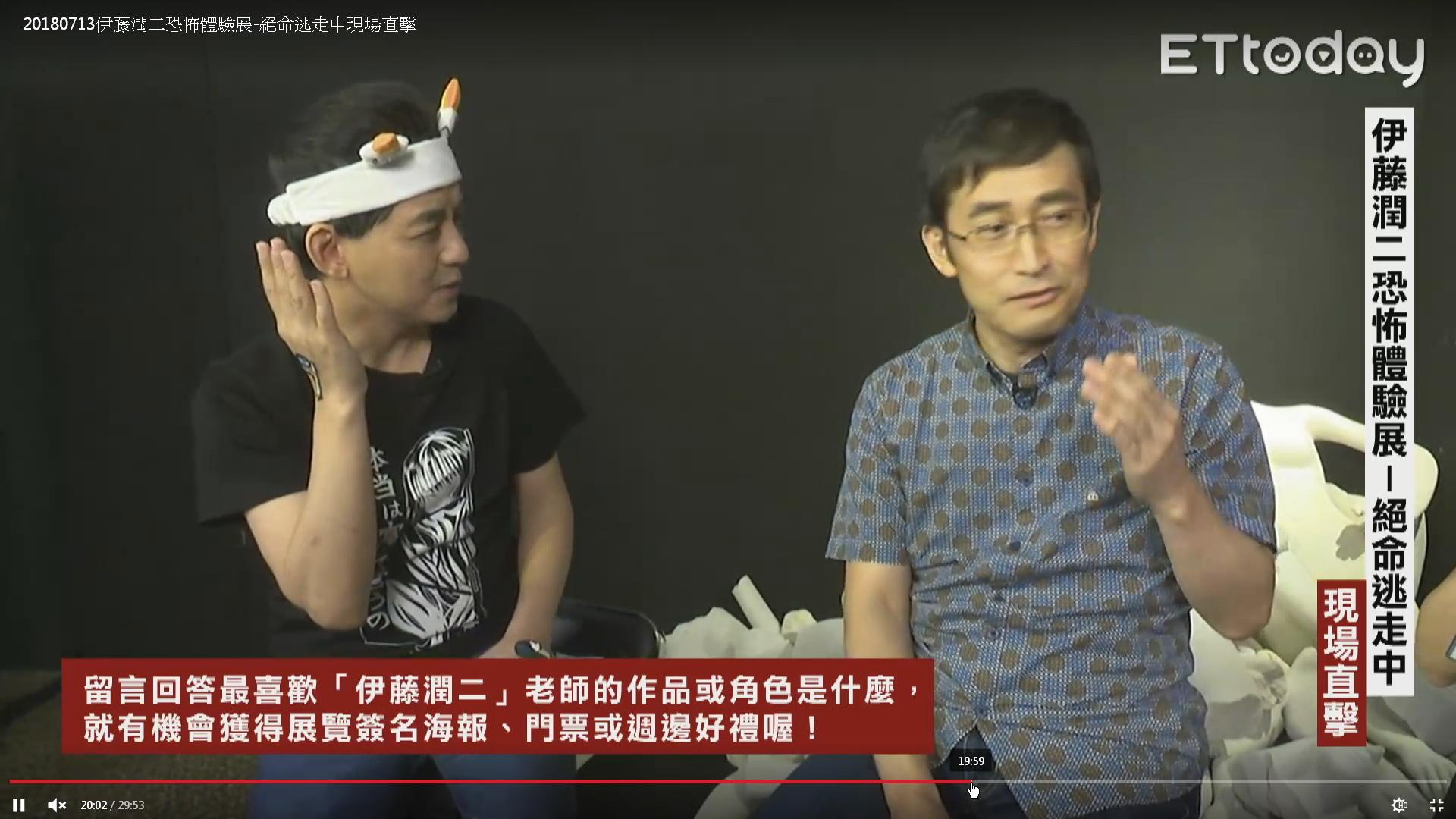 2018伊藤潤二恐怖體驗展 台北新光三越A9:伊藤潤二直播訪談 35.jpg