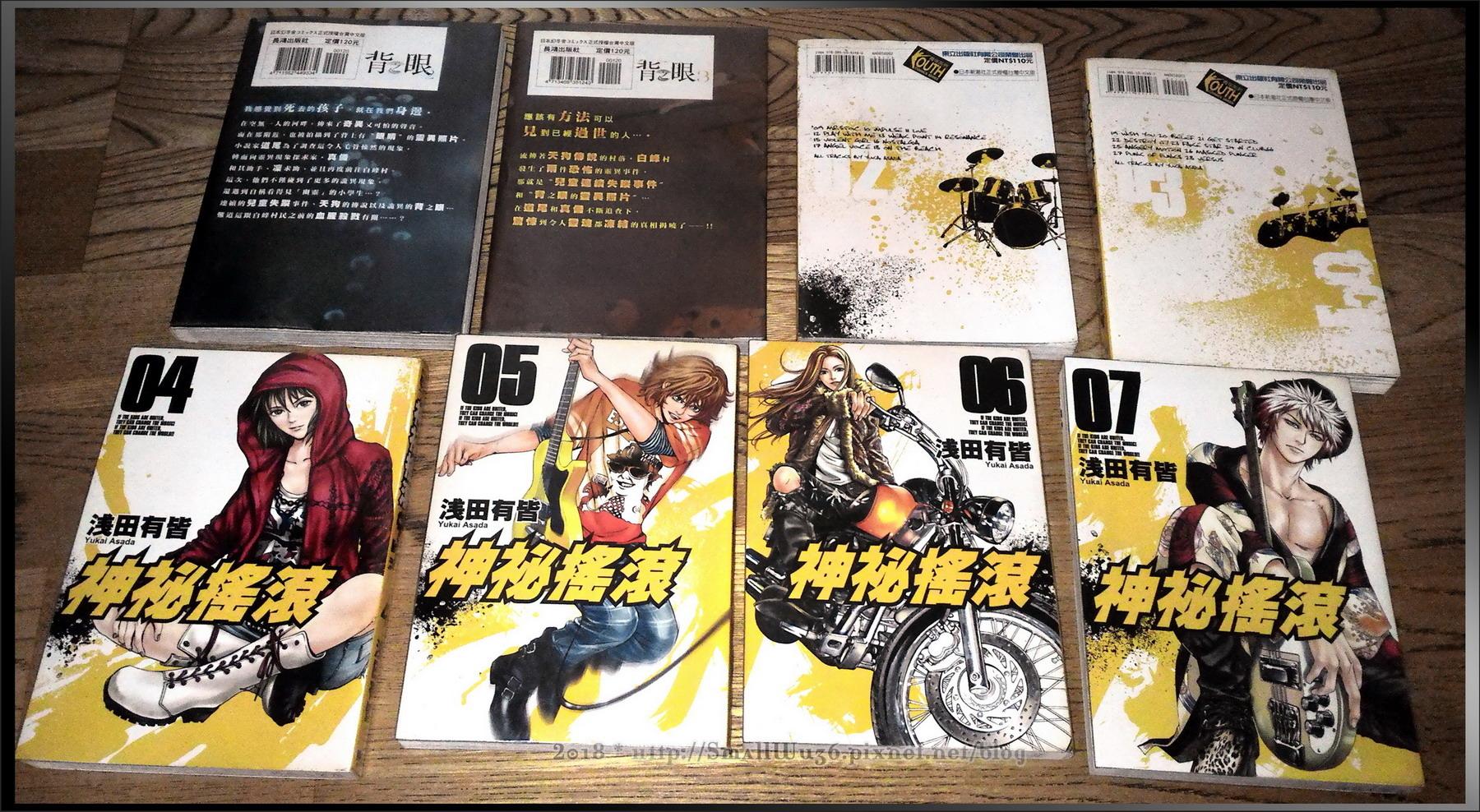 神秘搖滾4-7 淺田有皆 東立 .jpg