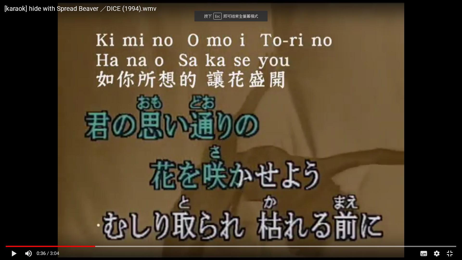 [karaok] hide/DICE (1994)-02.jpg