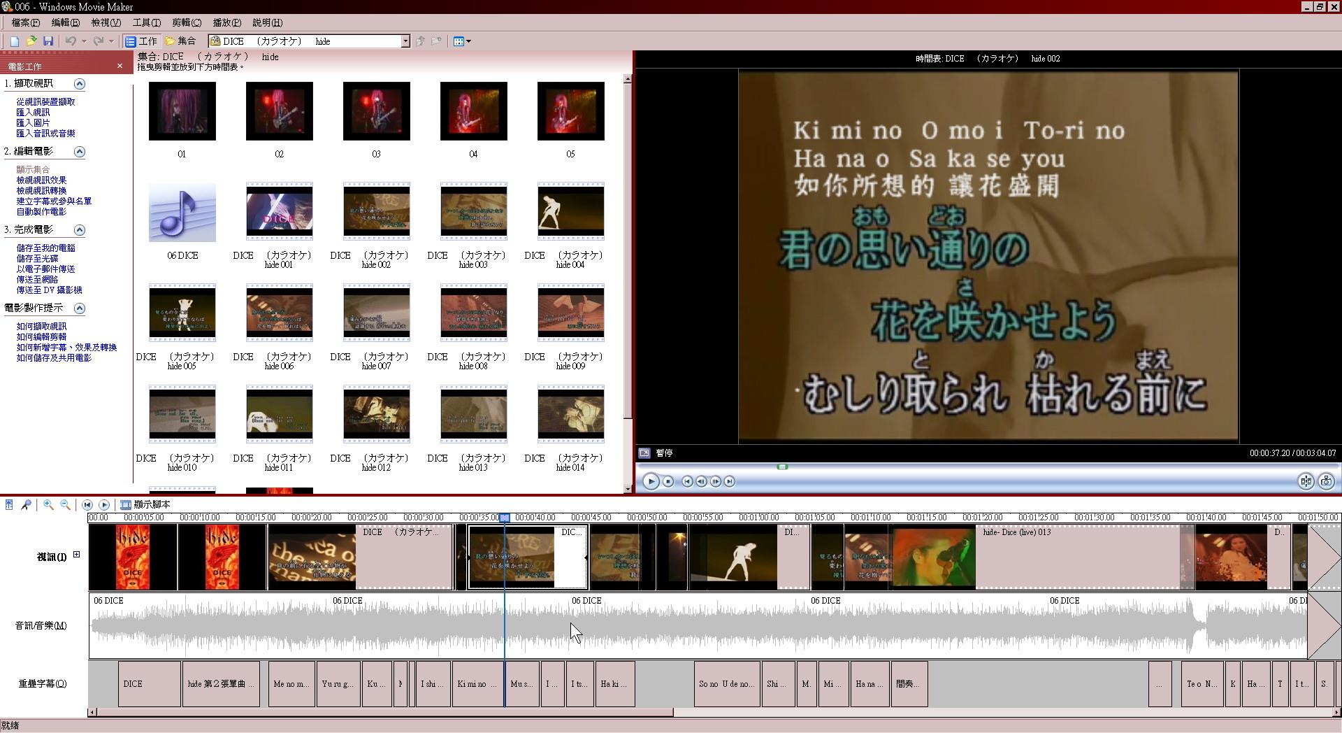 [karaok] hide/DICE (1994)-05 製作畫面.jpg