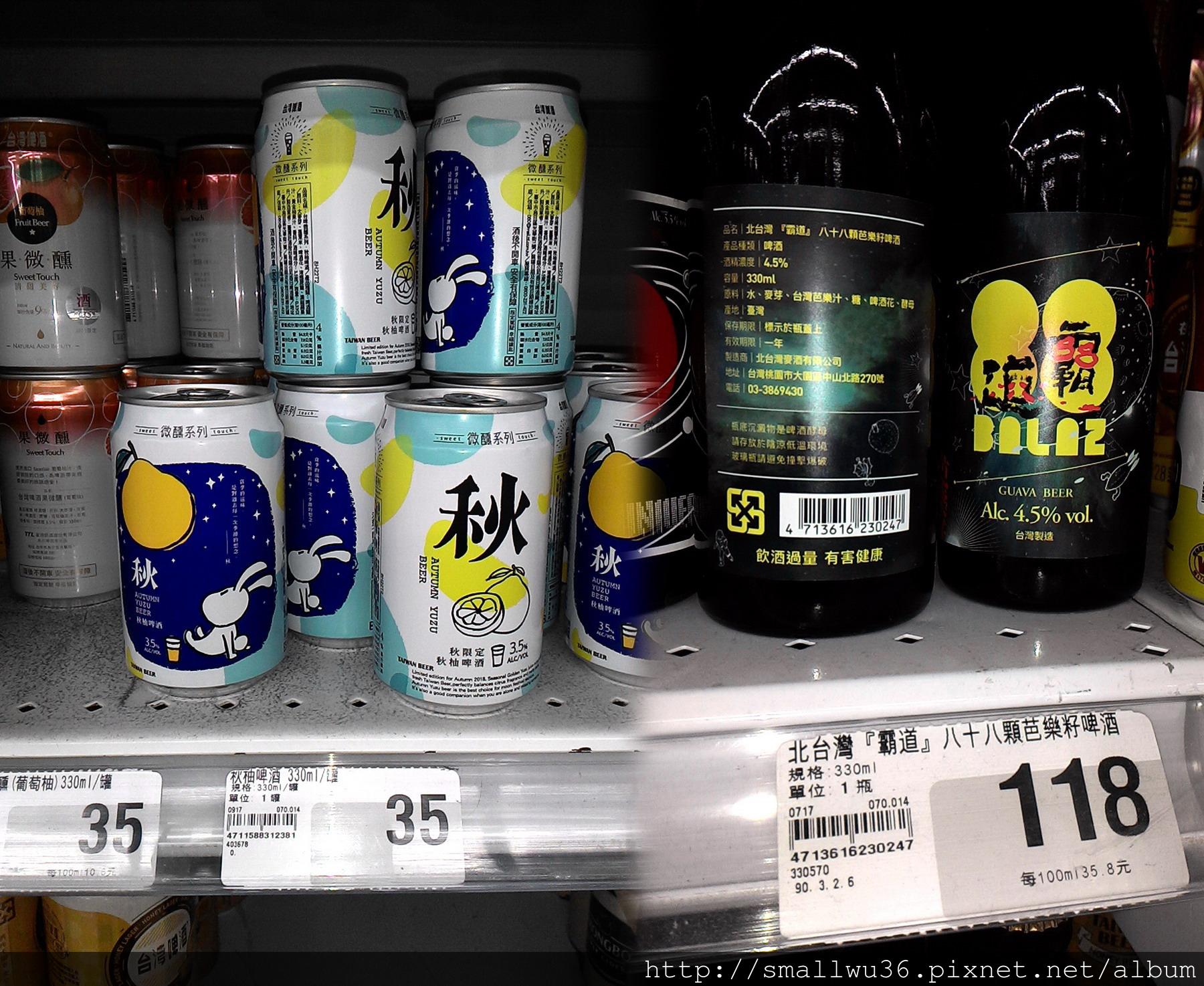 台啤秋柚啤酒 北台灣芭樂籽啤酒.jpg